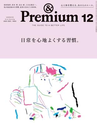 & Premium (アンドプレミアム)2020年 12月号【日常を心地よくする習慣。】