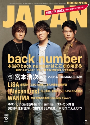 ROCKIN' ON JAPAN (ロッキング・オン・ジャパン)2020年 12月号【表紙:back number】