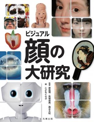 ビジュアル 顔の大研究