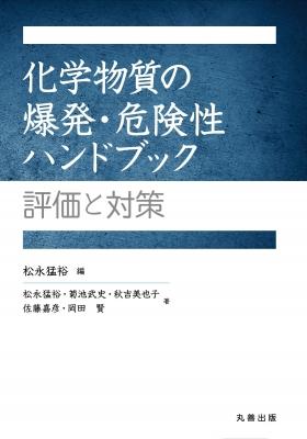 化学物質の爆発・危険性ハンドブック 評価と対策