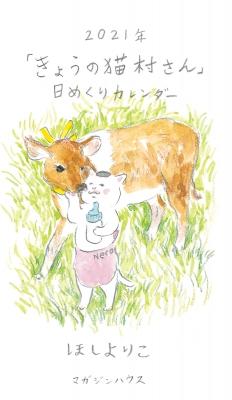 2021年「きょうの猫村さん」日めくりカレンダー