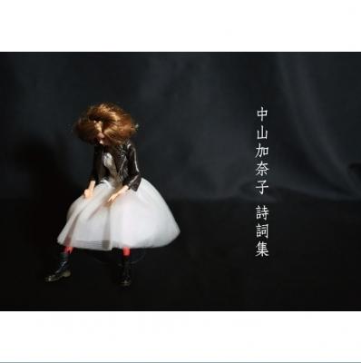 中山加奈子 詩詞集