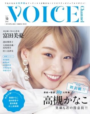 VOICE Channel VOL.13 コスミックムック