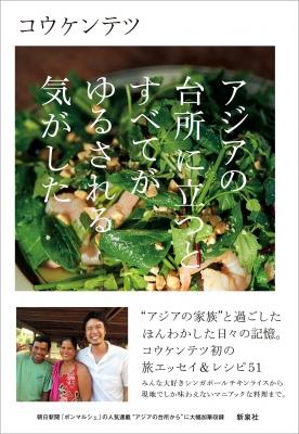 アジアの台所に立つとすべてがゆるされる気がした