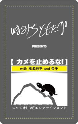 カメを止めるな!Ep2 Yellow (with椎名純平&杏子)<Mカード>