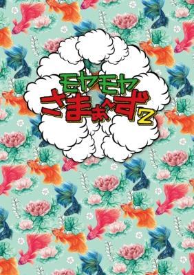 モヤモヤさまぁ〜ず2 DVD-BOX(VOL.34、VOL.35)