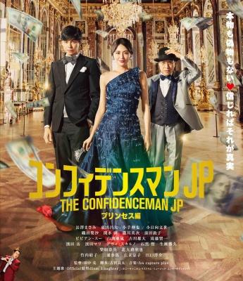 コンフィデンスマンJP プリンセス編 Blu-ray通常版
