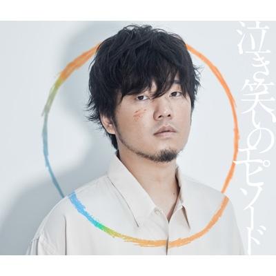 泣き笑いのエピソード【初回限定盤】(+DVD)