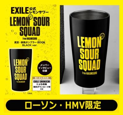 EXILE公式 LEMON SOUR SQUAD 真空・断熱タンブラー BOOK BLACK ver.