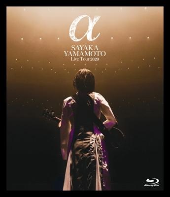 山本彩 LIVE TOUR 2020 〜α 〜【初回限定盤】(Blu-ray)