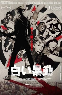 白い暴動 [DVD]
