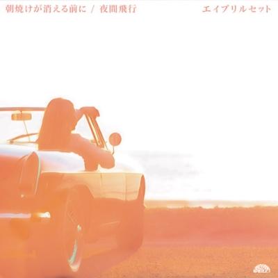 朝焼けが消える前に / 夜間飛行 (7インチシングルレコード)