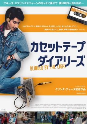 カセットテープ・ダイアリーズ【DVD】
