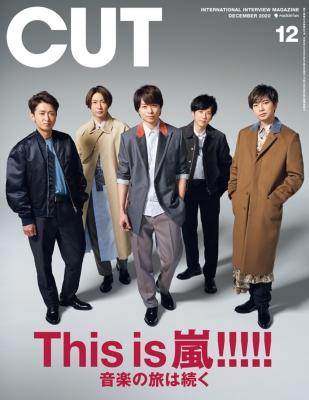 CUT (カット)2020年 12月号 【表紙:嵐】