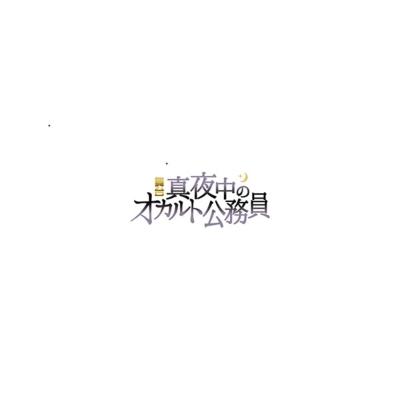 舞台「真夜中のオカルト公務員」 [DVD]
