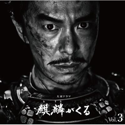 NHK大河ドラマ 麒麟がくる オリジナル・サウンドトラック Vol.3