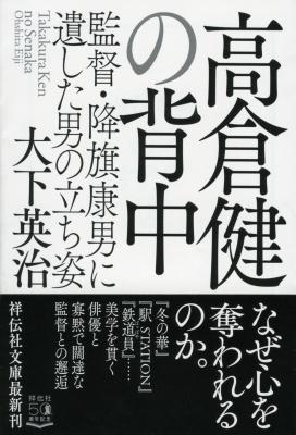 高倉健の背中 監督・降旗康男に遺した男の立ち姿 祥伝社文庫