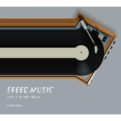 SPEED MUSIC ソクドノオンガク vol.3