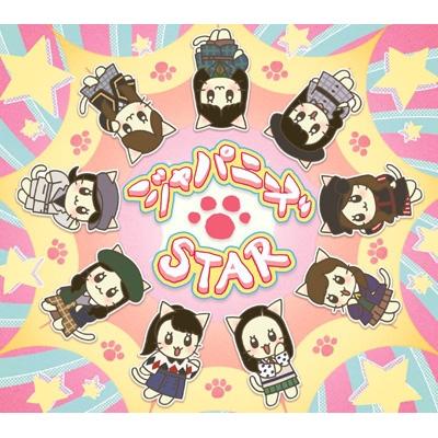 ジャパニーズSTAR (+DVD)