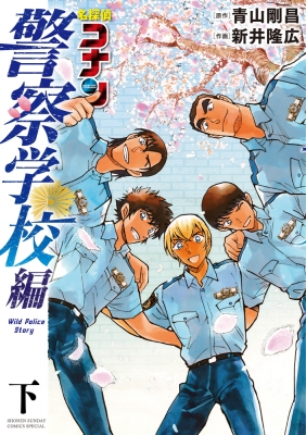 名探偵コナン 警察学校編 Wild Police Story 下 少年サンデーコミックススペシャル