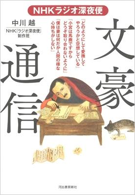 NHKラジオ深夜便 文豪通信 小説家たちは、驚きの手紙を書いていた