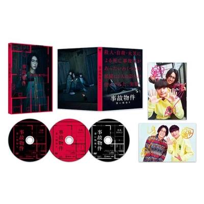 事故物件 恐い間取り 豪華版 (初回限定生産)[本編Blu-ray+特典DVD2枚]