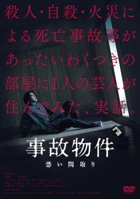事故物件 恐い間取り[DVD]