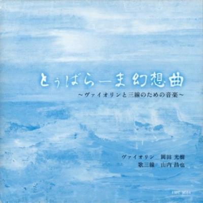とぅばらーま幻想曲-ヴァイオリンと三線のための音楽: 岡田光樹(Vn)山内昌也(歌三線)