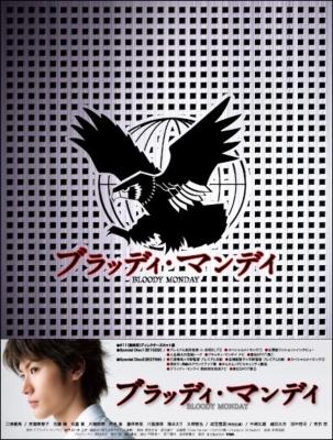ブラッディ・マンデイ DVD BOX (8枚組)