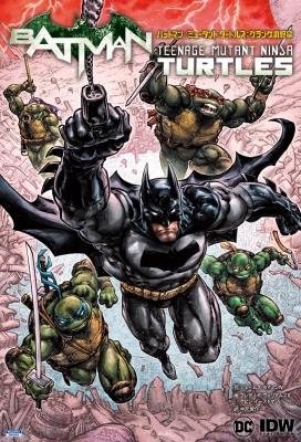 バットマン/ミュータントタートルズ:クランゲの野望