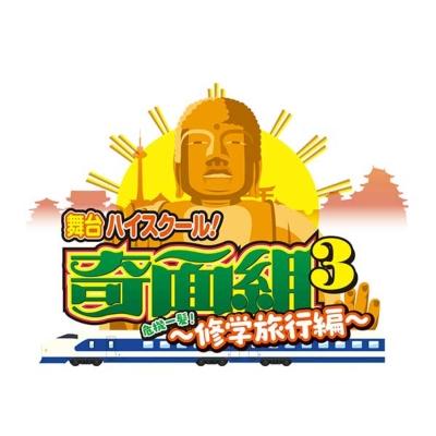 舞台「『ハイスクール!奇面組3』〜危機一髪!修学旅行編〜」[DVD]