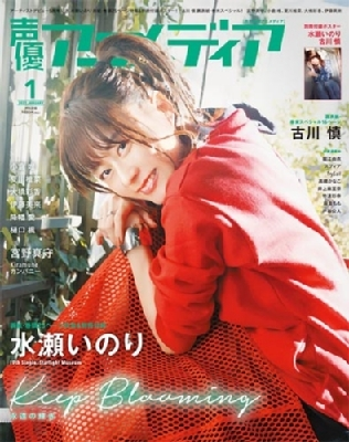 声優アニメディア 2021年 1月号 【表紙:水瀬いのり/裏表紙:古川 慎】