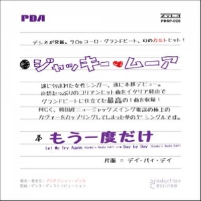 Let Me Try Again (もう一度だけ)(Djoke's Radio Edit)/ Day By Day (デイ・バイ・デイ)(Djoke's Radio Edit)(7インチシングルレコード)