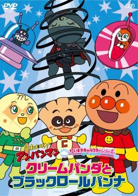 それいけ!アンパンマン だいすきキャラクターシリーズ ロールパンナ クリームパンダとブラックロールパンナ