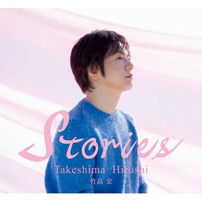 Stories 【豪華ブックレット限定盤】