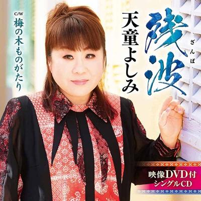 残波(+DVD)