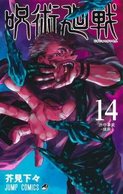 呪術廻戦 14 ジャンプコミックス