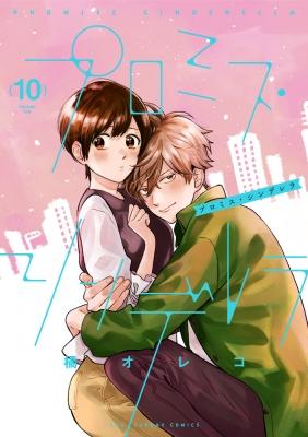 プロミス・シンデレラ 10 裏少年サンデーコミックス
