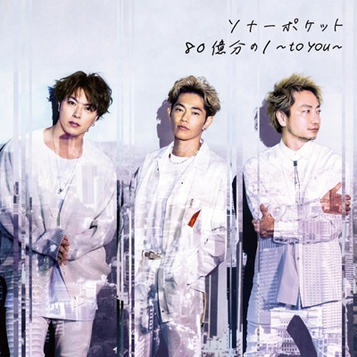 《12/12 イベントシリアル特典付き/全額内金》 80億分の1 〜to you〜【初回限定盤A】(CD+DVD)