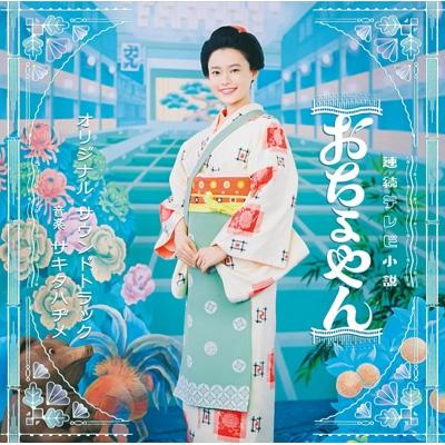 連続テレビ小説 おちょやん オリジナル・サウンドトラック