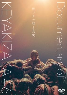 僕たちの嘘と真実 Documentary of 欅坂 46 DVDスペシャル・エディション