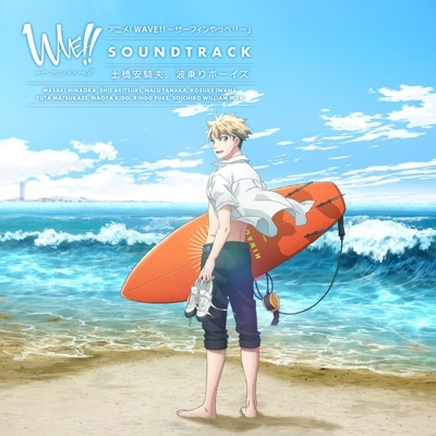 アニメ「WAVE!!〜サーフィンやっぺ!!〜」SOUNDTRACK