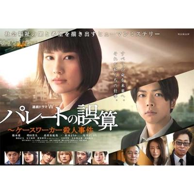 連続ドラマW パレートの誤算 〜ケースワーカー殺人事件 Blu-ray BOX