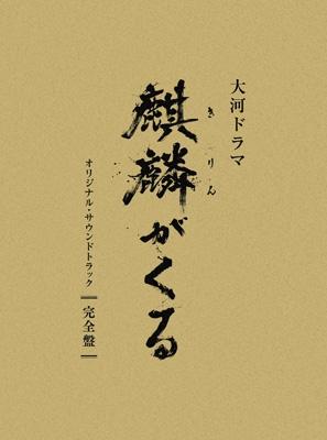 麒麟がくる オリジナル サウンドトラック 完全盤 (6枚組 Blu-spec CD 2)【完全生産限定盤】