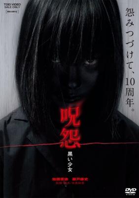 呪怨 黒い少女[DVD]