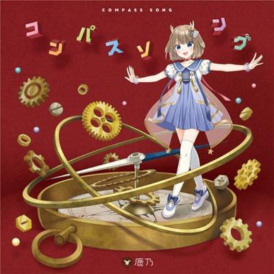 コンパスソング 【初回限定盤】(+DVD)