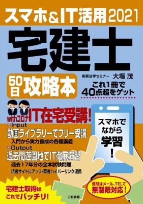 スマホ&IT活用宅建士50日攻略本 最短合格徹底マスターテキスト