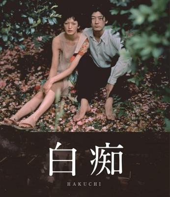 白痴 デジタルリマスター版【Blu-ray】