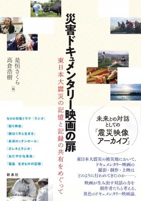災害ドキュメンタリー映画の扉 東日本大震災の記憶と記録の共有をめぐって 東北アジア研究専書