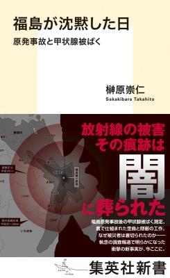 福島が沈黙した日 原発事故と甲状腺被ばく 集英社新書